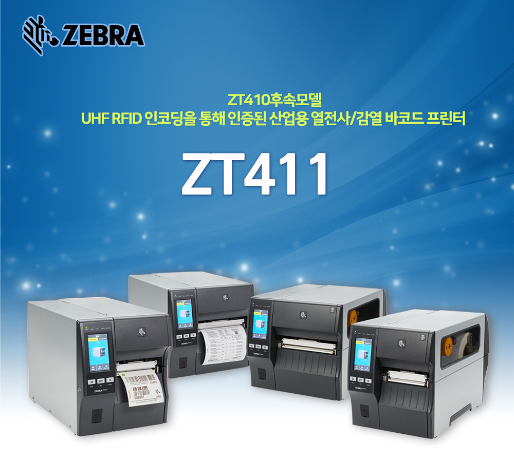ZEBRA_ZT411