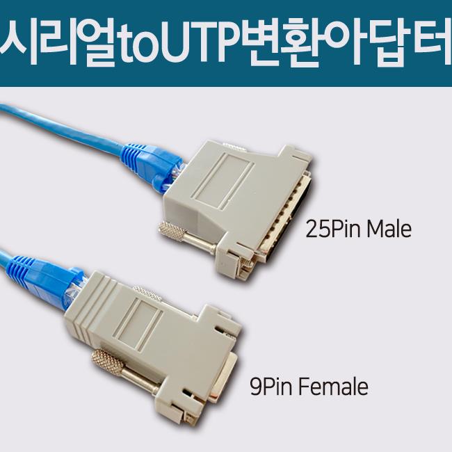 시리얼-UTP변환아답터/주방프린터연장선