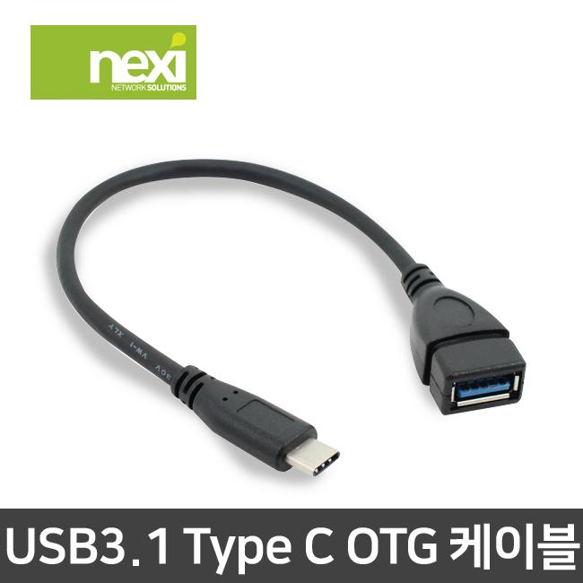 넥시 OTG USB 3.0 To C타입 변환케이블 0.2M  / 바코드스캐너 연결활용