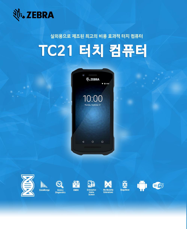 ZEBRA_TC21