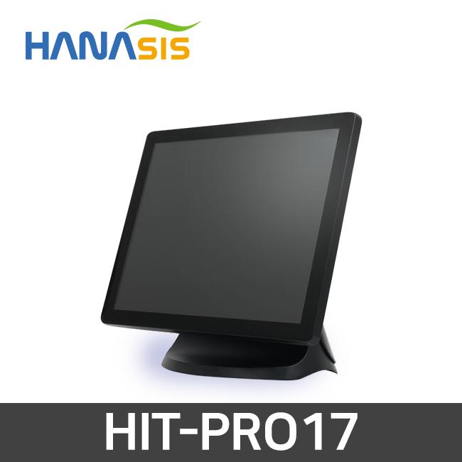 하나시스 HIT-PRO17  17인치 포스단말기