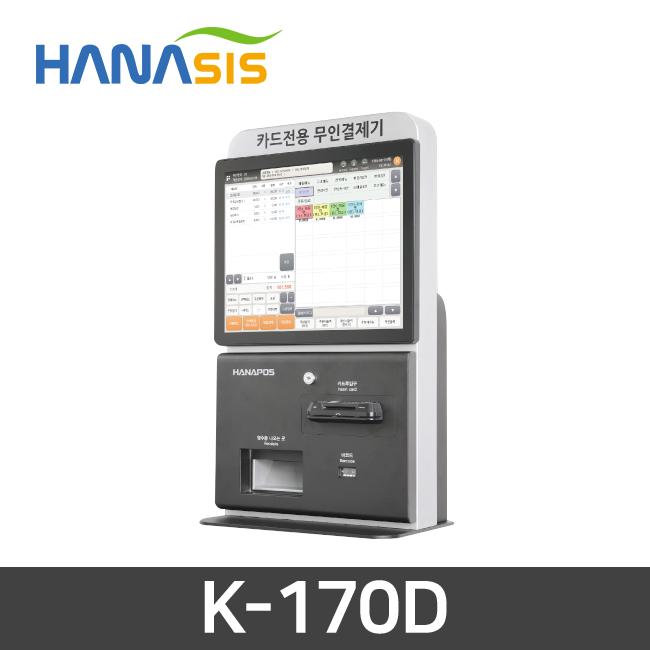 하나시스 K-170D  키오스크