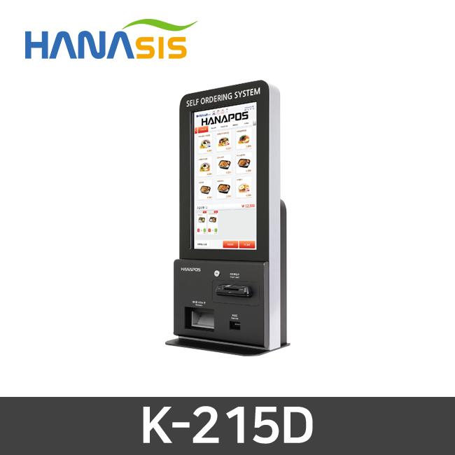 하나시스 K-215D  키오스크