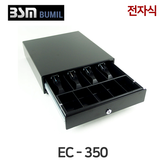 [BSM BUMIL] 금전통 EC-350/금고/POS포스돈통/전자식