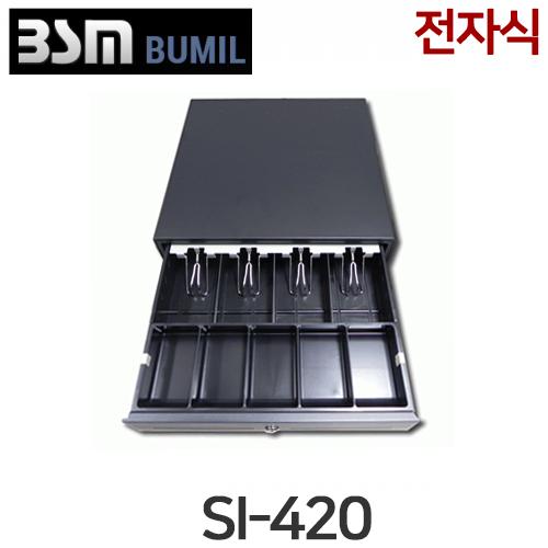 금전통 SI-420R/금고/POS포스돈통/전자식