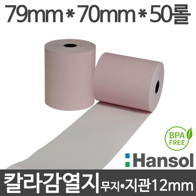 친환경 칼라감열지 (분홍) 79x70 50롤 지관12mm 무약관